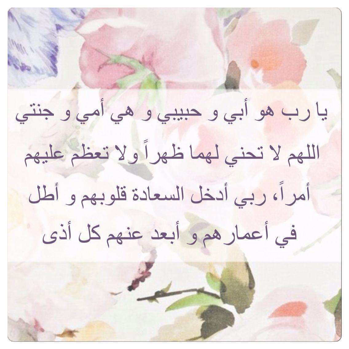 ابو ليان On Twitter دعاء للاب 3