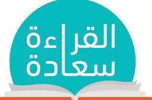 صورة موضوع تعبير عن القراءة , تعبير عن القراءة