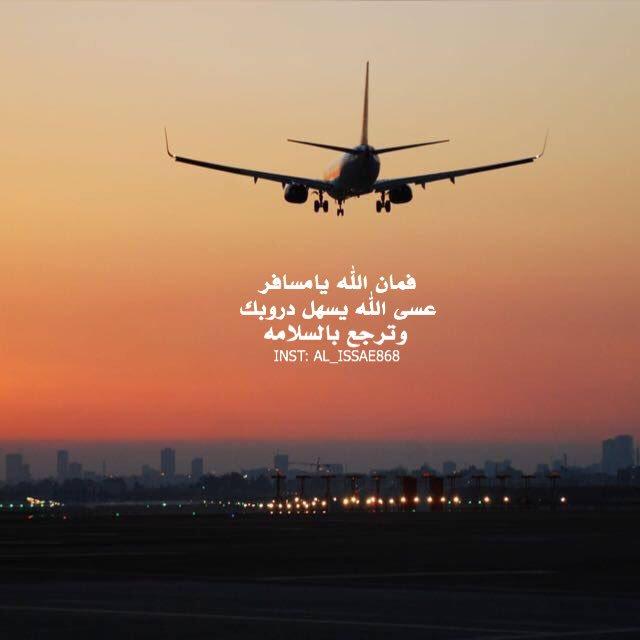 صورة عبارات عن السفر , اجمل عبارات عن السفر