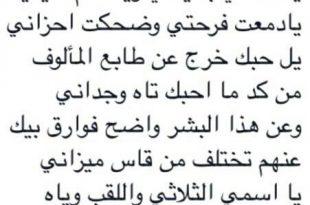 صور شعر حب عراقي , اشعار حب عراقية