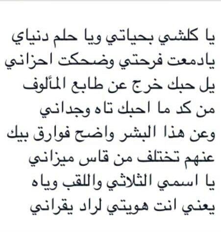 صورة شعر حب عراقي , اشعار حب عراقية