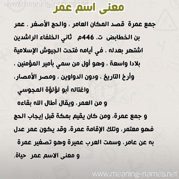 ما معنى اسم عمر في الاسلام