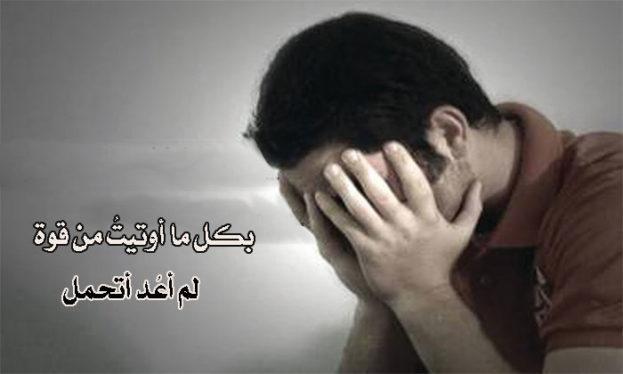 صورة اجمل الصور الحزينة للفراق , حزن والم ودموع