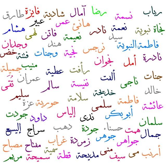 اجمل اسماء البنات اسماء البنات ما بين الحاضر والماضي كارز