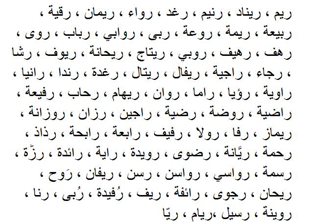 صورة اجمل اسماء البنات , اسماء البنات ما بين الحاضر والماضي