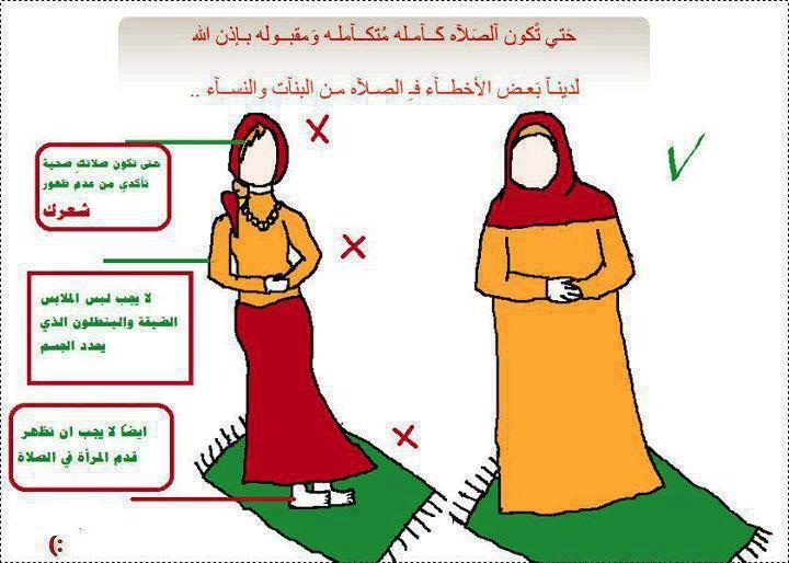 صورة طريقة الصلاة الصحيحة بالصور , تعليم الصلاه للمبتدئين