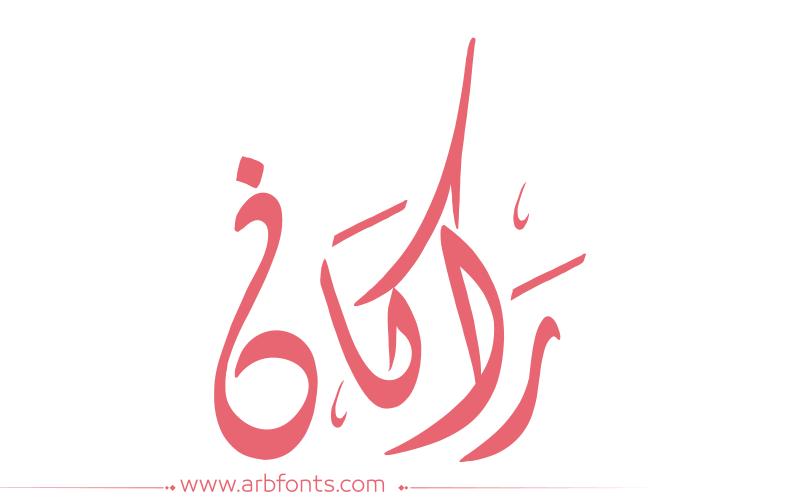 صورة معنى اسم راكان , هل هو اسم حرام؟