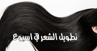 صور طرق تطويل الشعر , وصفات لتطويل الشعر