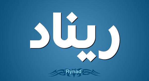 صورة معنى ريناد , بماذا تتميز صاحبة هذا الاسم؟ 5966 2