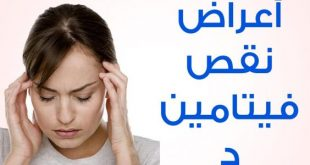 صور ماهي اعراض نقص فيتامين د , اضرار نقص فيتامين د