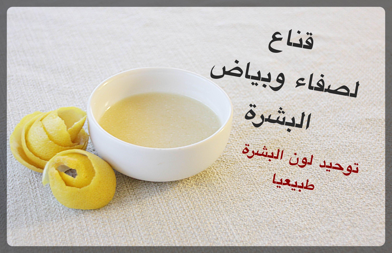 صورة خلطات للوجه , تمنحك النضاره والشباب