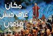 صور ما معنى فرعون , اصل الكلمة وعلاقتها بالنوبية