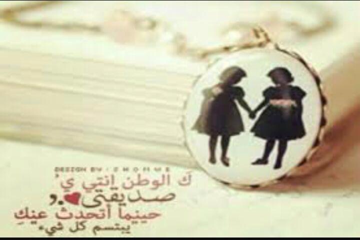 صورة كلام جميل لصديق , جمل في حب الاصدقاء