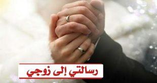 صور رسالة اعتذار للزوج , اليك زوجي العزيز اعتزر