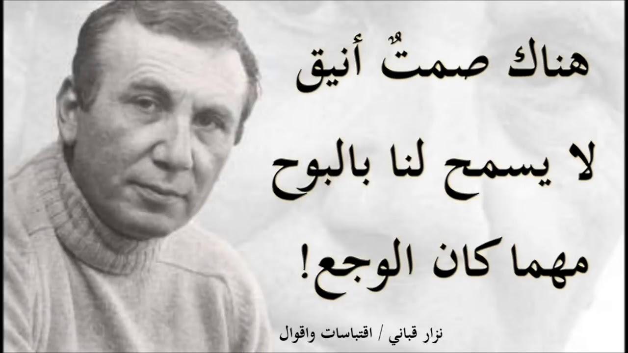 قصيدة نزار قباني عن دمشق