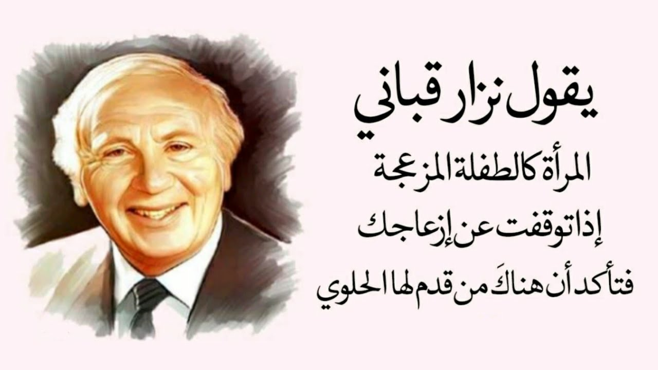 Image result for ‫اجمل قصائد نزار قباني‬‎