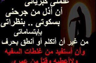 صورة صور اشعار حزينه , الشعر الحزين في صور