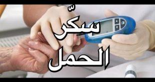 صورة سكر الحمل , علاج سكر الحمل