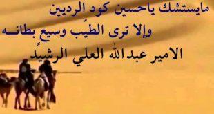 صورة قصيدة مدح الخوي الكفو , شعر يمدح الخوى الكفو