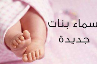 صور اسماء بنات حلوة , احدث اسماء بنات 2019
