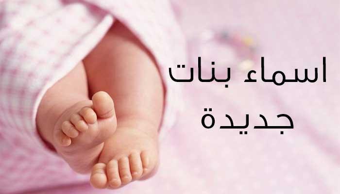 صورة اسماء بنات حلوة , احدث اسماء بنات 2019