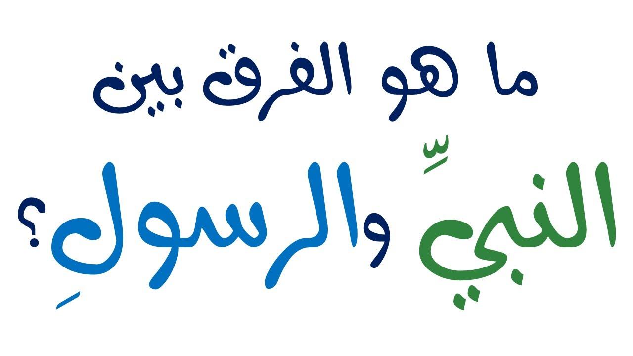 صورة الفرق بين النبي والرسول , ما يشترك فيه النبى والرسول