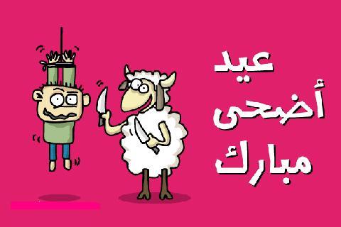 صورة صور للعيد الاضحى , اجمل صور تهنئة بمناسبة عيد الاضحي