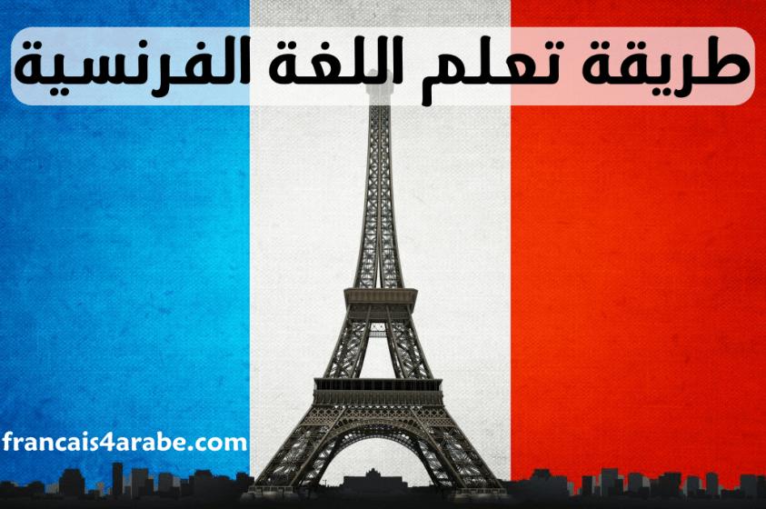 صور كيفية تعلم اللغة الفرنسية , تعرف علي اسهل طريقة لتعلم اللغة الفرنسية