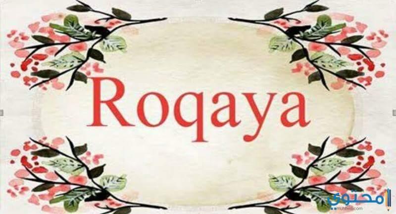 معني اسم رقية وصفات الشخصيه Roqaya 5