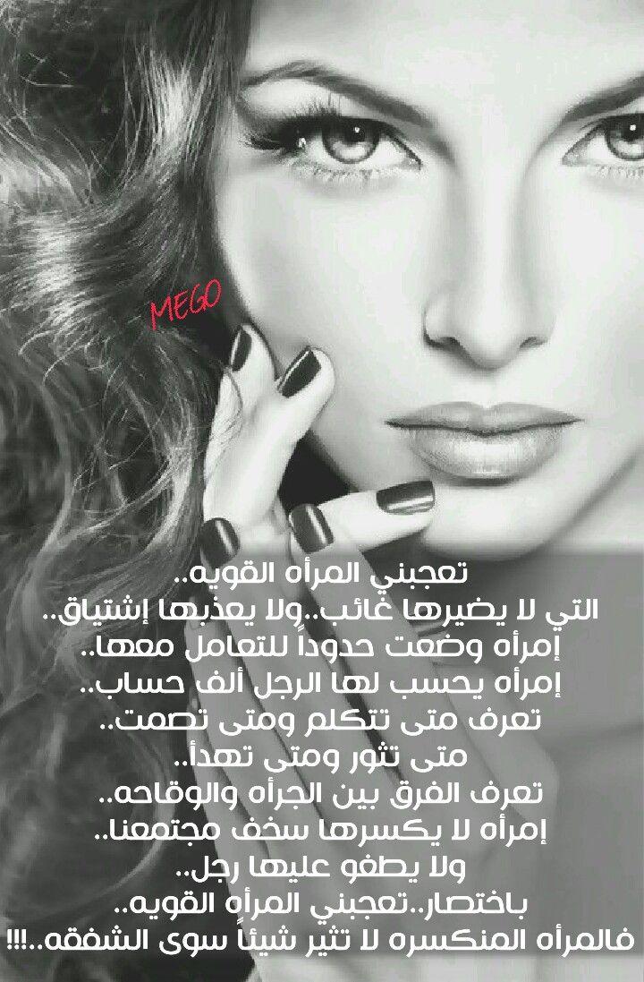صورة اجمل ماقيل في المراة , صور اجمل العبارات عن المراه 2845 2