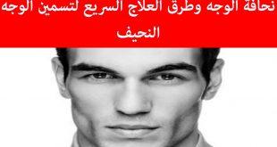 صورة علاج نحافة الوجه عند الرجال , افضل طريقه مجربه لاسرع نتيجة