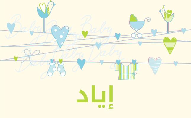 صور معنى اسم اياد , تعرف علي معاني اسم اياد