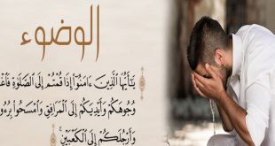 صور كيفية الوضوء للصلاة , تعرف علي طريقة الوضوء الصحيحة