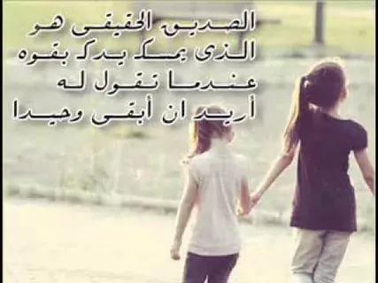 صور رسالة لصديق , صور لاصدق واعمق الكلمات عن الصديق