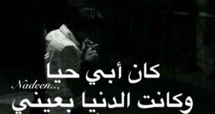صور حزينه عن الاب , كلمات معبره عن فراق الاب