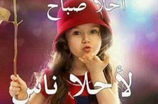 صورة احلى صباح لاحلى ناس , صور لاحلي صباح للغاليين