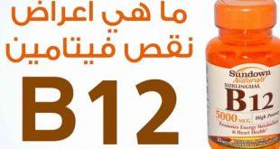 صورة اعراض نقص فيتامين ب1 ب6 ب12 , هل تعاني من نقص فيتامين ب1 , 6 , 12؟