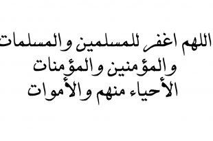 بالصور دعاء للمسلمين , دعاء روعة للمسلمين والمسلمات 2958 3 310x205