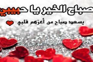 صورة صورصباح الخير رومانسيه , صور لاجمل صباح ملئ بالحب