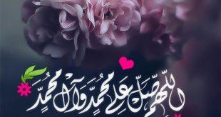 صور صور الصلاة على النبي , احلي الصور للصلاه علي النبي