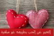 صور تعبير عن الحب , افضل الطرق للتعبير عن الحب