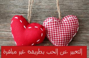 صورة تعبير عن الحب , افضل الطرق للتعبير عن الحب