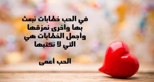 صورة حكم في الحب , اصدق الكلمات واروعها عن الحب