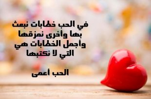 صور حكم في الحب , اصدق الكلمات واروعها عن الحب