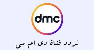 صور تردد قناة dmc , اجدد تردد لقنوات dmc