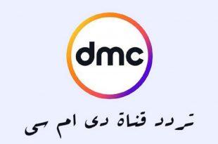 صورة تردد قناة dmc , اجدد تردد لقنوات dmc