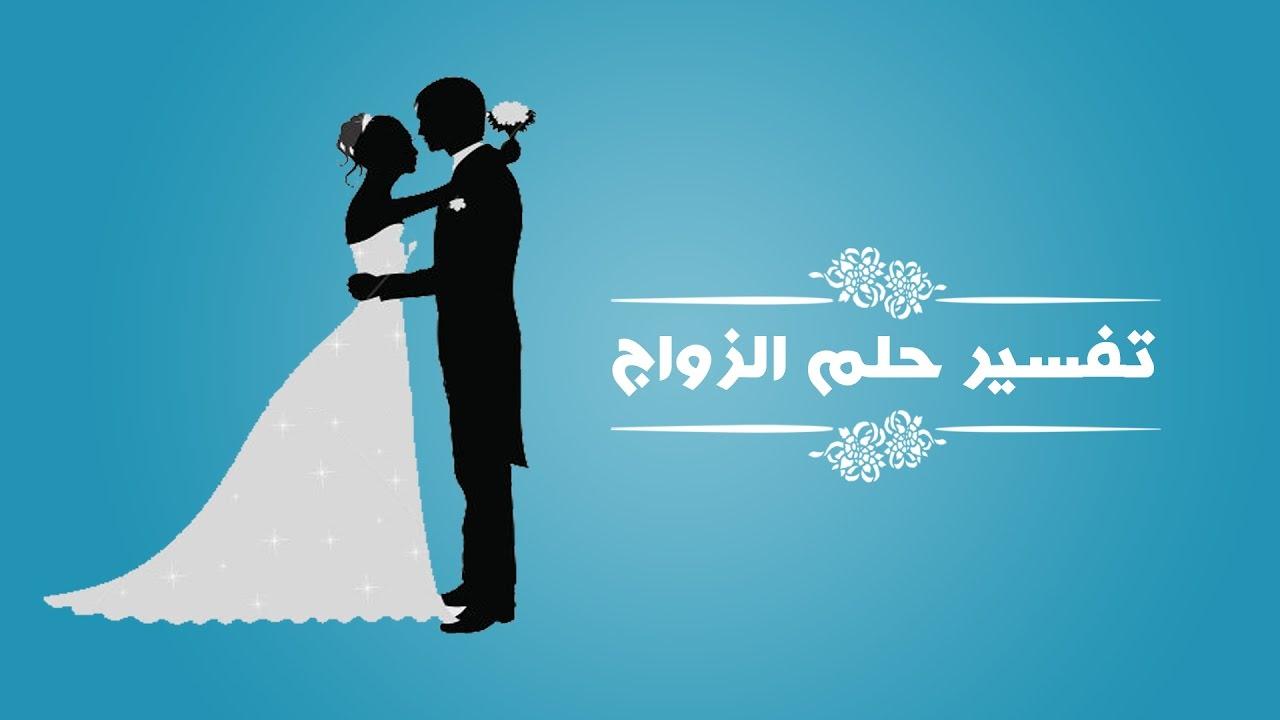 صورة تفسير الزواج للمتزوجة , تعرف علي تفسير رؤيه المتزوجه تتزوج