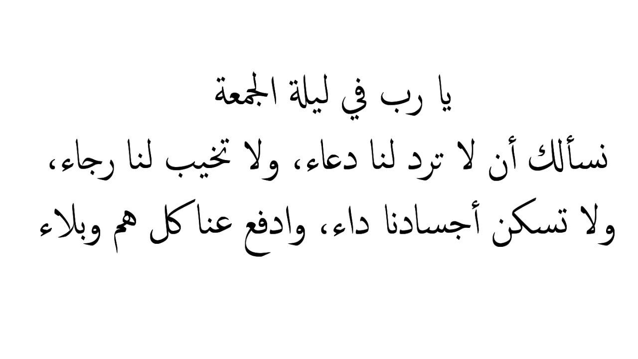 صورة دعاء ليلة الجمعة , دعاء يوم الجمعه المستجاب بامر الله
