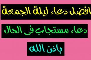 بالصور دعاء ليلة الجمعة , دعاء يوم الجمعه المستجاب بامر الله 3084 3 310x205
