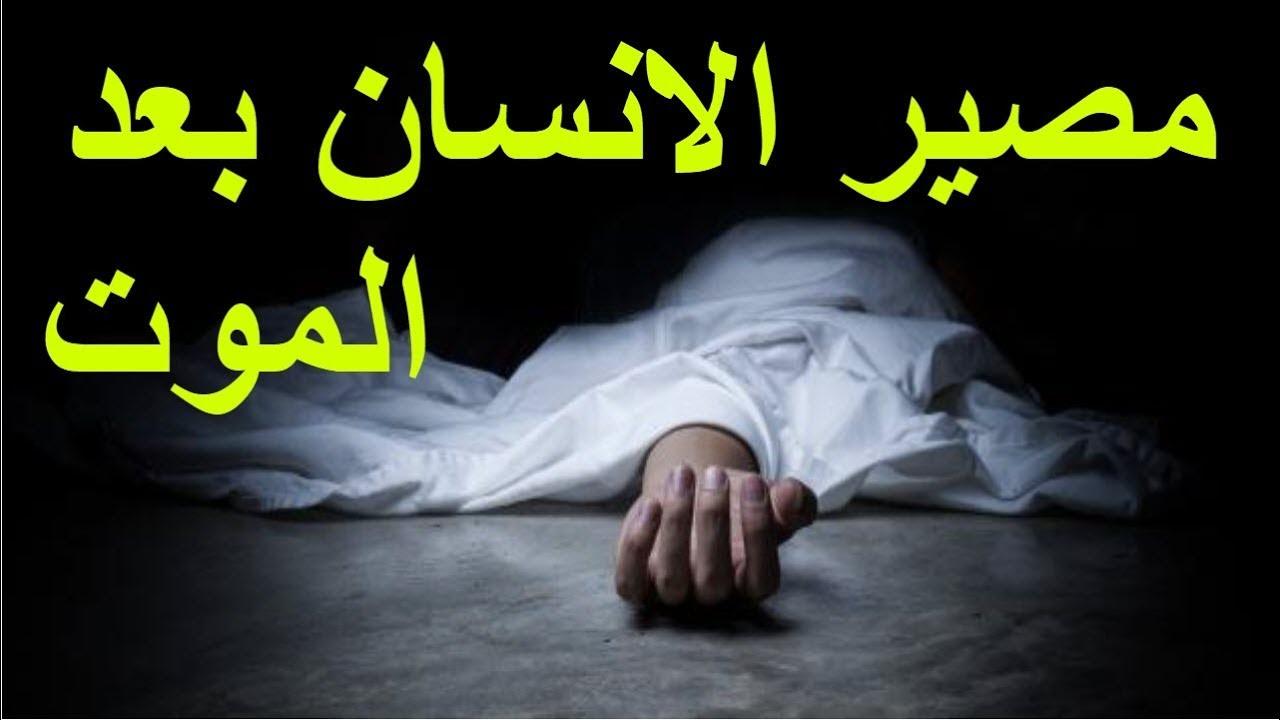 صورة ماذا يحدث بعد الموت , لن تصدق ما يحدث لك بعد موتك